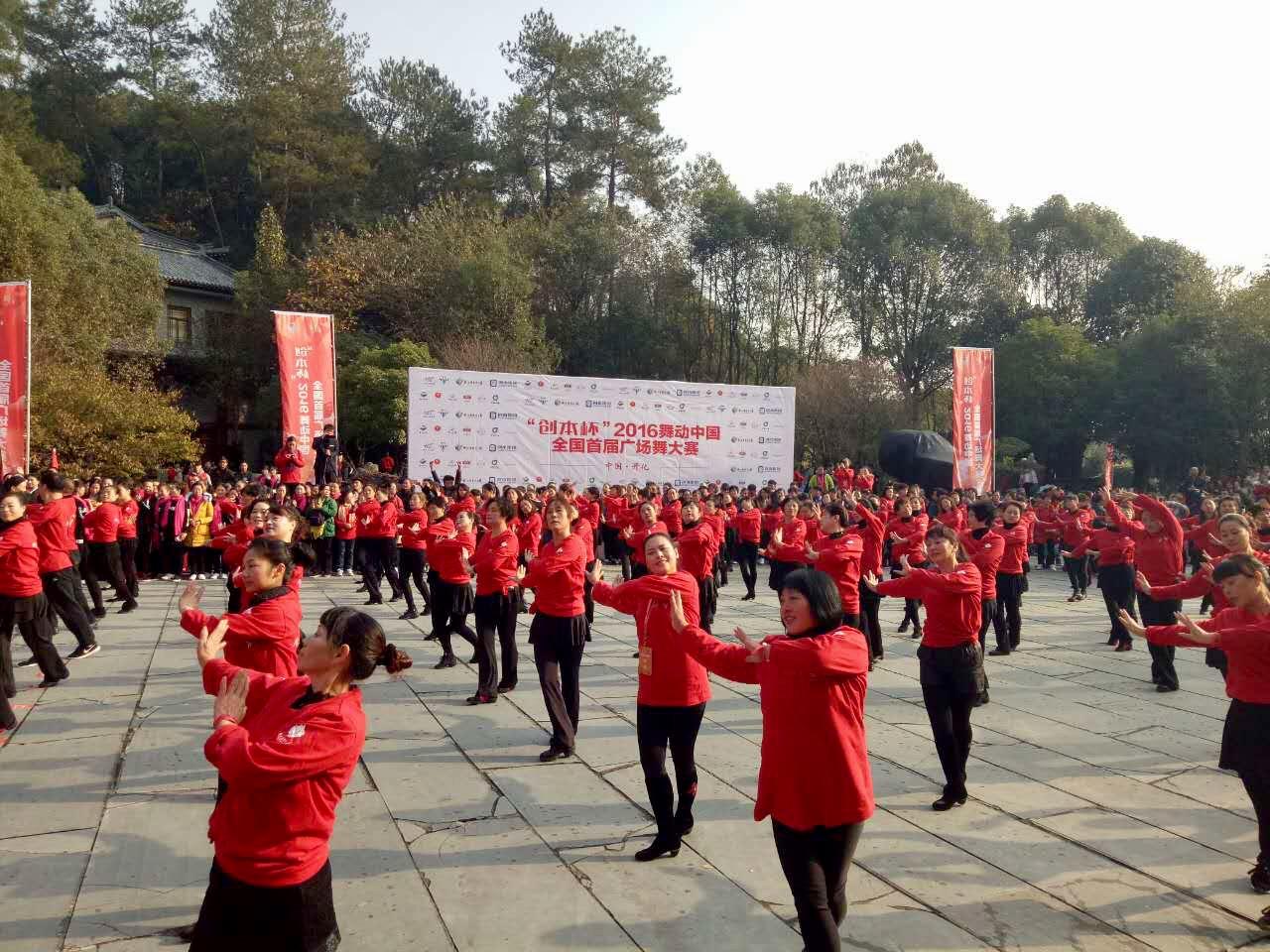 相关阅读:【专题】2016舞动中国全国首届广场舞大赛今日开幕