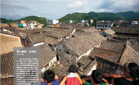 宁波宁海力洋村