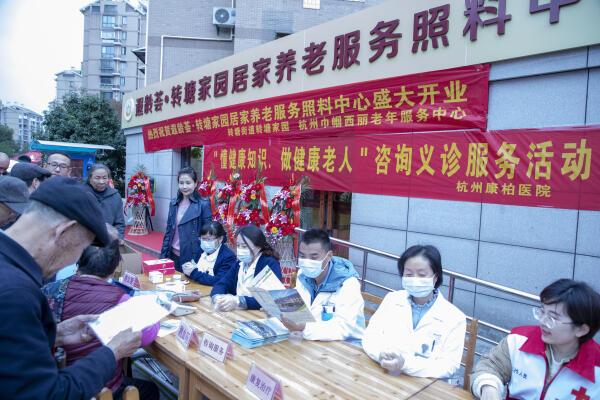 西湖区转塘家园遐龄荟居家养老服务照料中心开业――浙江在线