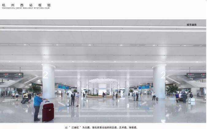 余杭仓前街道:杭州西站站房、西